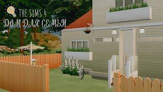 Бизнес идея | The Sims 4 | Строительство дома для семьи Фаднесс [speed build]
