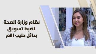 رولا قطامي - نظام وزارة الصحة لضبط تسويق بدائل حليب الام