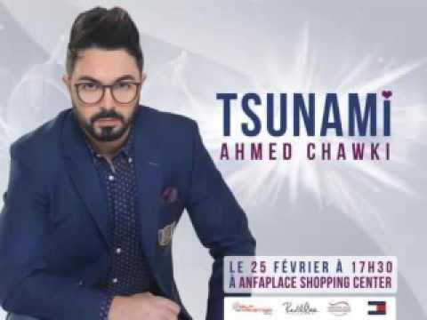 AHMED CHAWKI TSUNAMI KLIP СКАЧАТЬ БЕСПЛАТНО