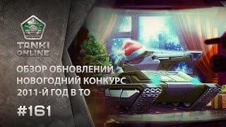 ТАНКИ ОНЛАЙН Видеоблог №161