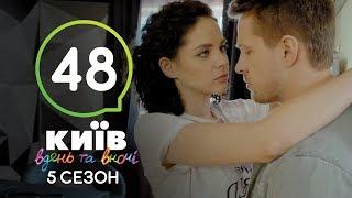 Киев днем и ночью - Серия 48 - Сезон 5