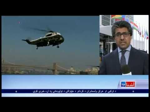 Pashto Ashna TV Show (Sept. 18, 2017)