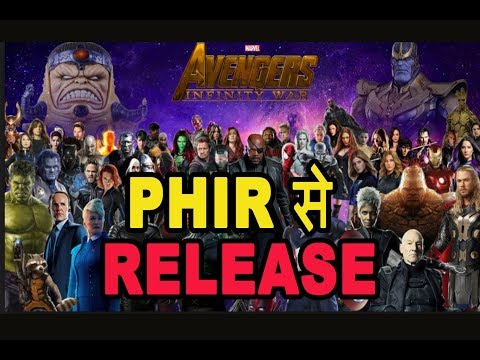 AVENGERS Infinity war Re-release in india Boxoffice | AVENGERS Infinity war 2 Oct 2018 |