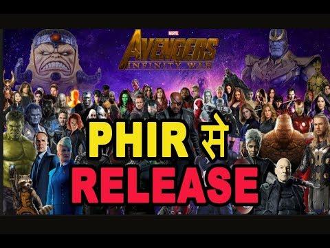 AVENGERS Infinity war Re-release in india Boxoffice | AVENGERS Infinity war 2 Oct 2018 |