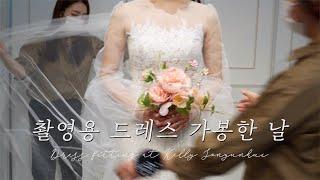 결혼준비 브이로그 #12 ❤️스튜디오 촬영 드레스 …
