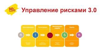 Вебинар по управлению рисками в 1С:Управление холдингом 3.0