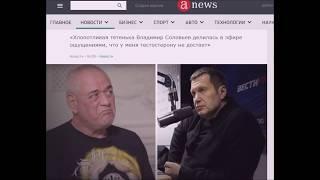 У Наложницы Порногеолога Горринга-Ганижева выкидыш из-за Соловьёва.