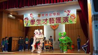 Publication Date: 2017-12-21 | Video Title: 21.12.2017聖博德學生才藝滙演(獅藝組)