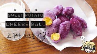 sweet potato cheese ball 고구마 치즈볼