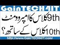Education - How to improve 10th exams with 9th exams Lahore Board?