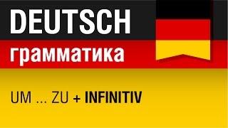 um...zu + Infinitiv. Немецкий язык для начинающих. Урок 6/31. Елена Шипилова.