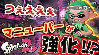 【スプラトゥーン2】マニューバーの組み合わせが変わって鬼強い!!【スプラS+カンスト】 thumbnail