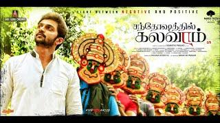Santhoshathil Kalavaram Official Trailer   Kranthi Prasad   Ravi Mariya   Rudra Aura