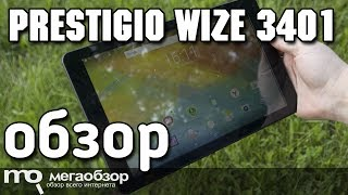 Prestigio Wize 3401 обзор планшета