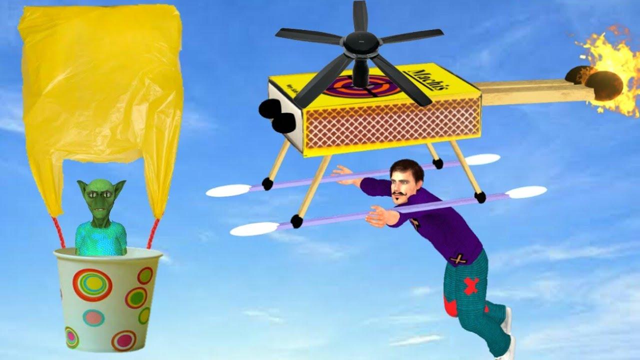 Plastic पैराशूट Kahani 3D Hindi Kahaniya Matchstick Helicopter Alien Bed Time Stories हिंदी कहानिया