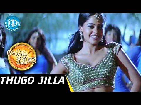 Rama Rama Krishna Krishna Movie Songs | Thugo Jilla Pilla Song | Ram, Priya Anand | M M Keeravani