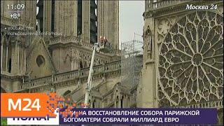 Смотреть видео На восстановление Нотр-Дама пожертвовали уже миллиард евро - Москва 24 онлайн