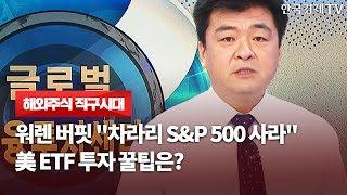 """워렌 버핏 """"차라리 S&P 500 사라…"""