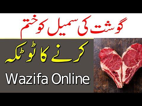 Gosht Ki Smell Ko Khatam Karne Ka Totka || Wazifa Online by