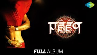Paap | Full Album | John Abraham | Udita Goswami | Mann Ki Lagan | Garaj Baras | #StayHome