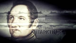 Знаменитые первооткрыватели и путешественники России(На протяжении всей истории России - наша страна отличалась своими знаменитыми на весь мир первооткрывателя..., 2016-03-28T10:04:22.000Z)