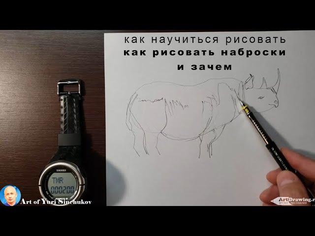 как быстрее научиться рисовать как рисовать наброски и зачем что рисовать новичку