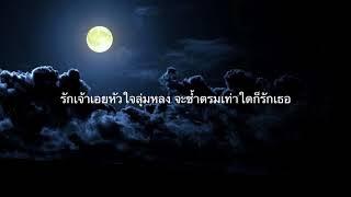 รักเจ้าเอย - เอิร์น สุรัตน์ติกานต์