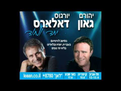 Yehoram Gaon & Giorgos Dalaras full concert 2017 (audio only)