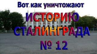 Волгоград. Кировский р-н. БЕКЕТОВКА Д.К. Кирова.