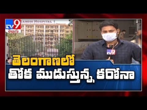 Telangana records just 2 new coronavirus infections in 24 hours - TV9