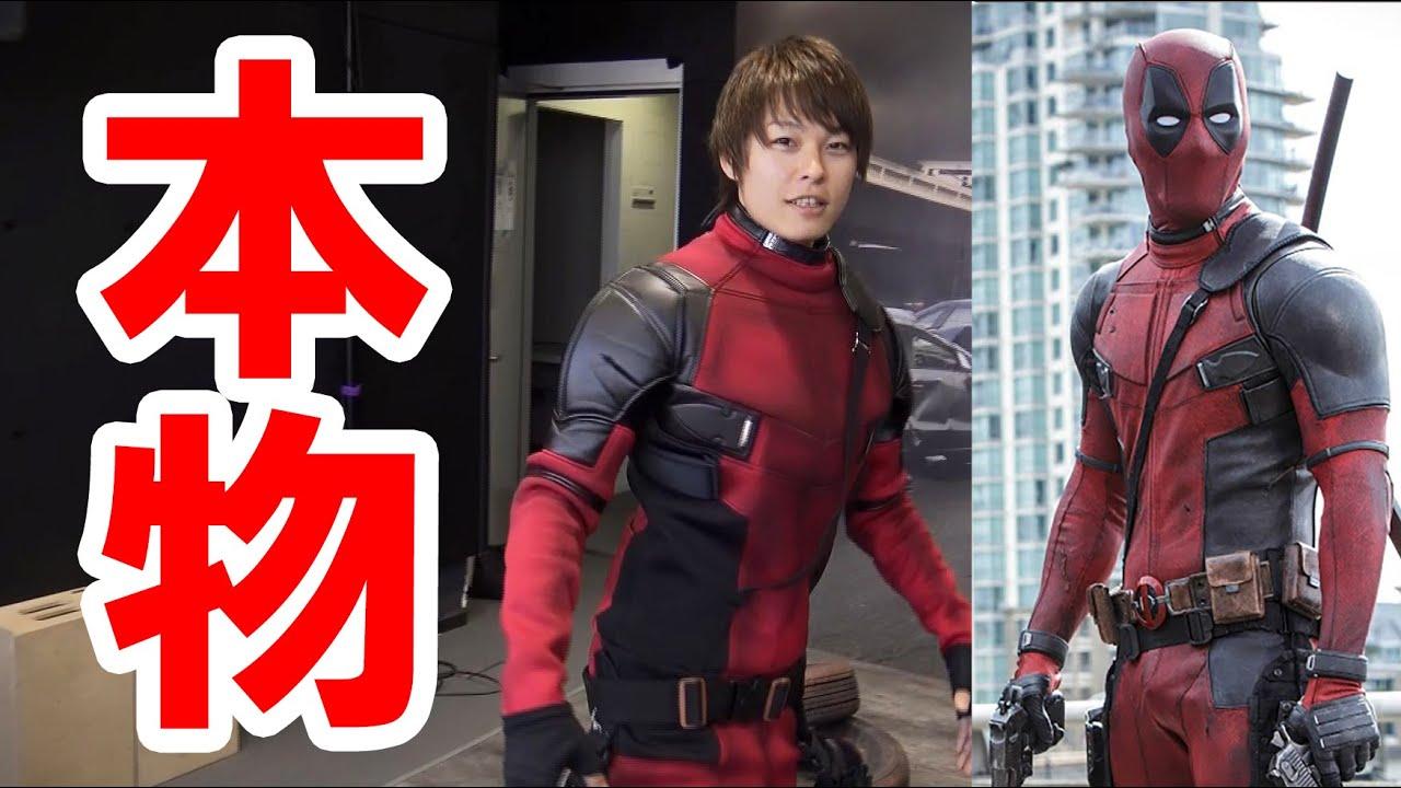 【日本初】映画デッドプールの本物の衣装を着た!!! Authentic Costumes Of The Deadpool Youtube