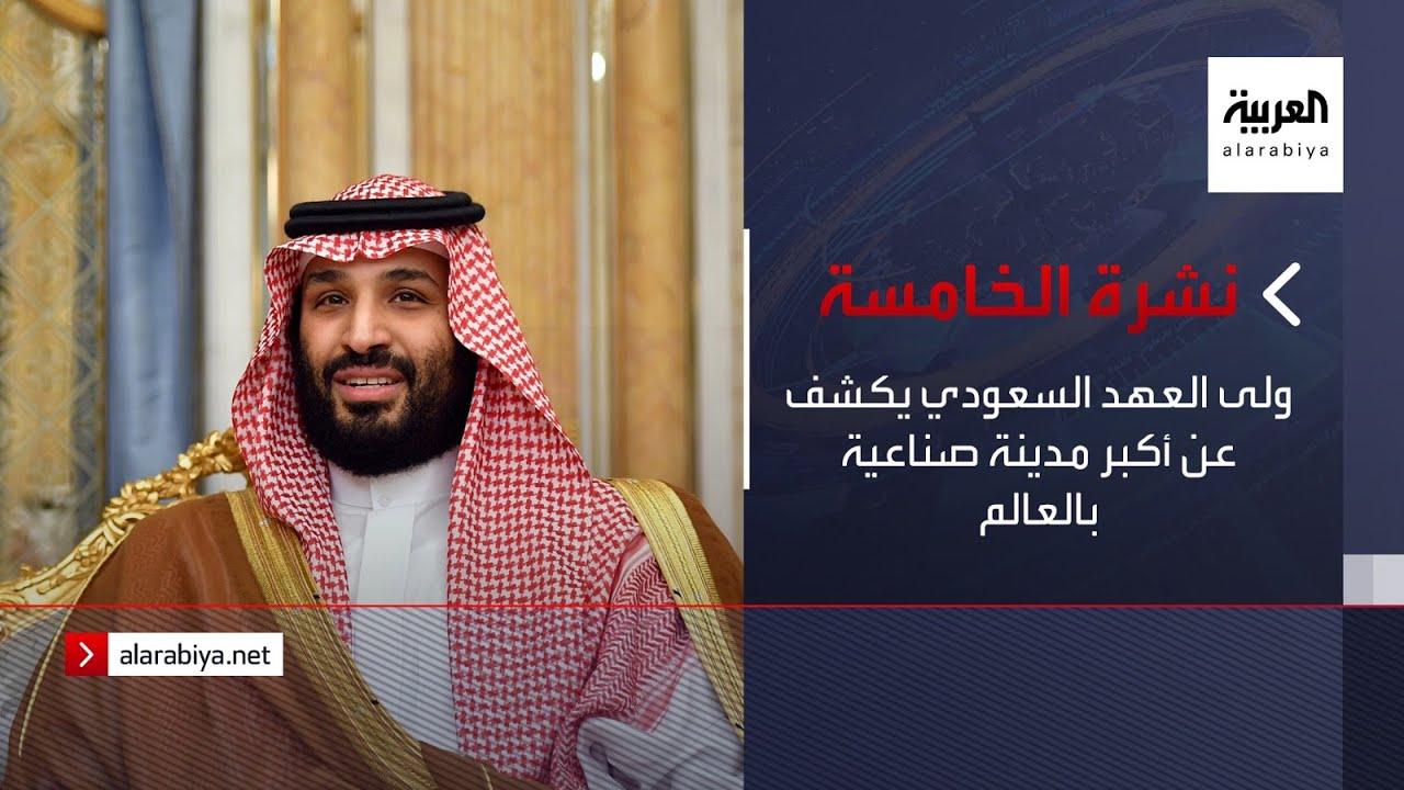 نشرة الخامسة | ولى العهد السعودي يكشف عن أكبر مدينة صناعية بالعالم  - نشر قبل 28 دقيقة