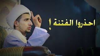 (مهم جداً)  الشيخ علي المياحي يتكلم عن ما يجري الان من فتنه أجارنا الله وإياكم منها