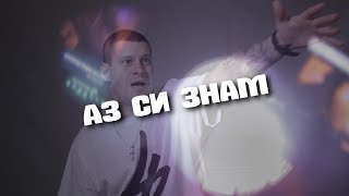 42  - Аз си знам (Official video)