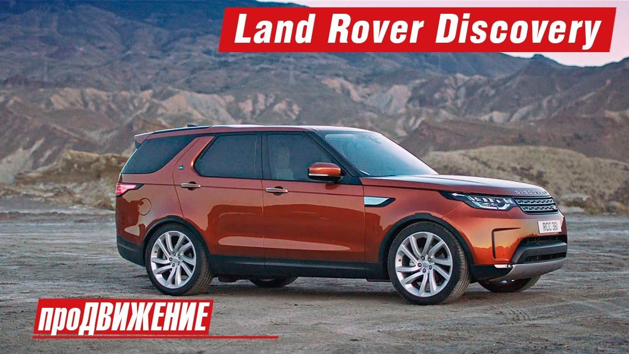 Новый Land Rover Discovery - 2016. АвтоНовости про.Движение