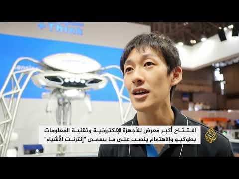افتتاح أكبر معرض للأجهزة الإلكترونية وتقنية المعلومات بطوكيو  - نشر قبل 3 ساعة