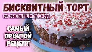 Простой бисквитный торт ⭐ Рецепты вкусной выпечки ⭐ Кулинарные мастер-классы