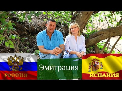 Почему мы переехали из России в Испанию. Vlog 2.10.2016.