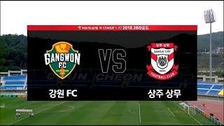 [하이라이트] K리그 1 강원FC : 상주상무 (H) – 20180916