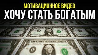 Мотивация стать БОГАТЫМ!  Начни инвестировать деньги!