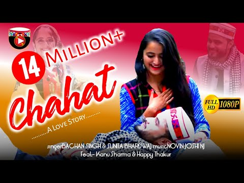 चाहत Chahat | Latest Pahari Song 2018 | Sunita Bhardwaj & Bachan Singh Ft.Manoj Rajput &Kannu Sharma