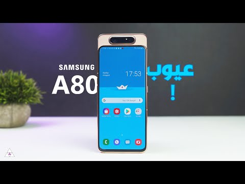 عيوب و مميزات Samsung Galaxy A80 بعد الاستخدام !
