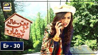 Babban Khala Ki Betiyan Episode 30 - 31st January 2019 - ARY Digital Drama