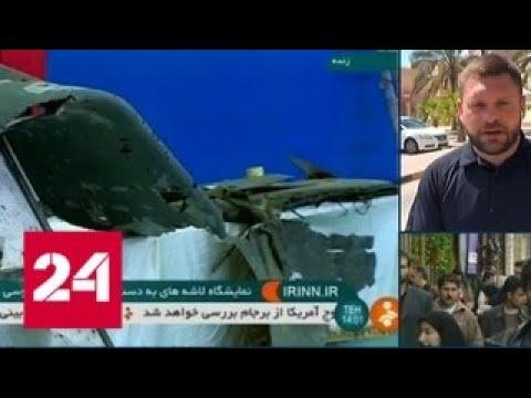Иран показал обломки американского дрона - Россия 24