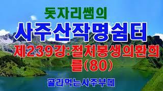 절처봉생의환희를   사주분석  작명 개명 궁합 택일 신수 운세보기 고민상담 인생상담