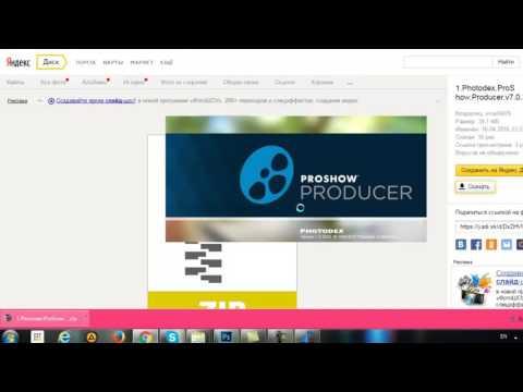 Бесплатно скачать и установить программу ProShow Producer 7 на русском языке