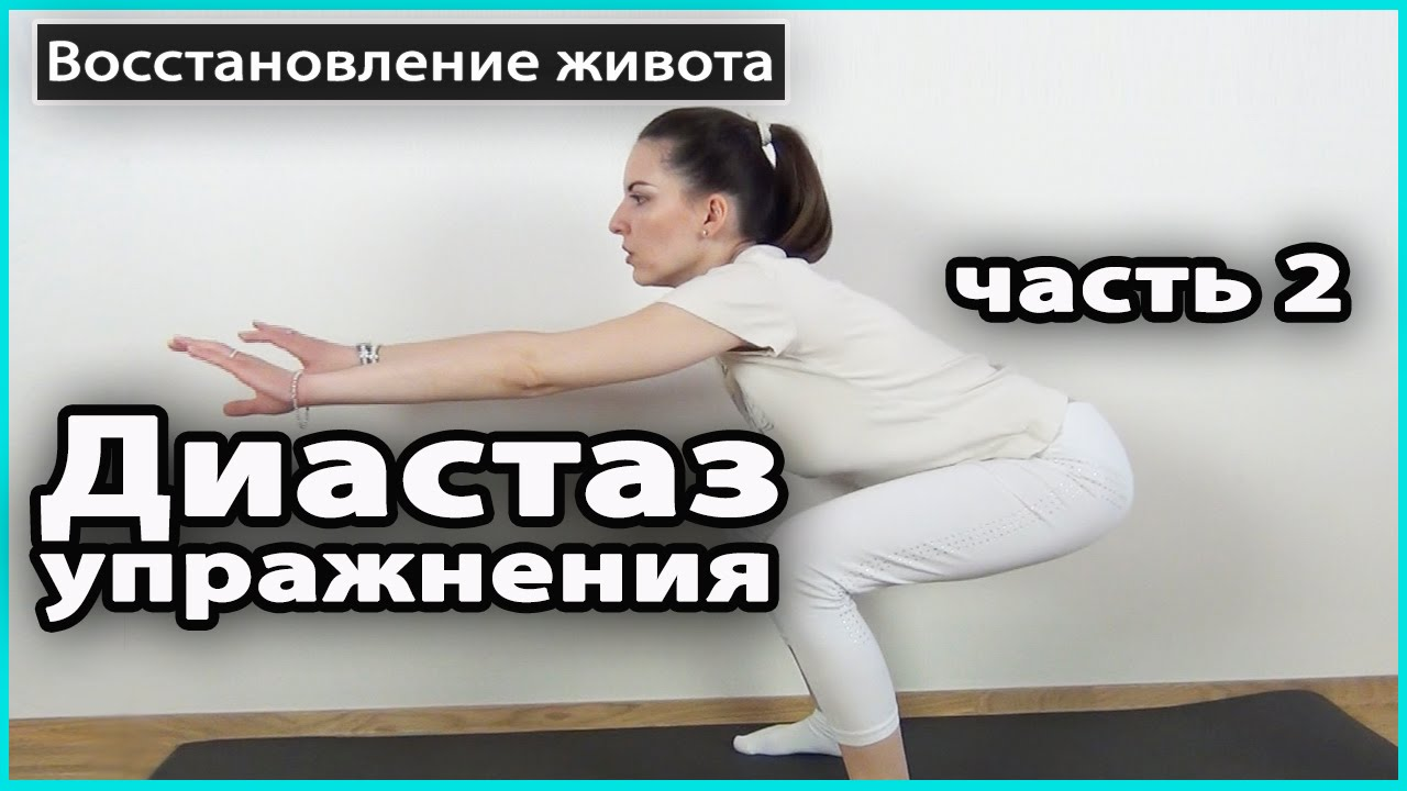 ⚠ УПРАЖНЕНИЯ ОТ ДИАСТАЗА прямых мышц живота. ЧАСТЬ 2 | Живот ...