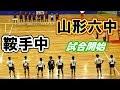 【全中バレー2019】鞍手中学校 vs 山形第六中学校(準決勝・第1セット)volleyball