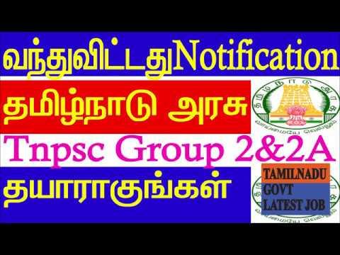 tnpsc group 2 Jobs tnpsc group 2 Recruitments for Freshers
