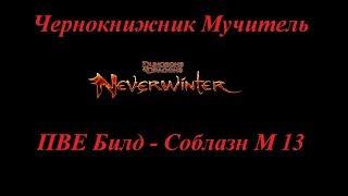 Neverwinter Online Чернокнижник M13 Билд Соблазн, Стоит ли брать в пати соблазнителя...?